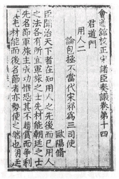 Picture Of A Page From Bronze Removable Type Book By Hua Sui Printed In 1490