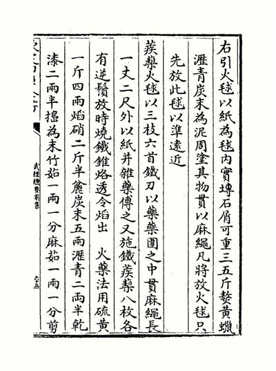 Picture Of Formula For Gunpowder In Wujing Zongyao Part 1 Vol 12