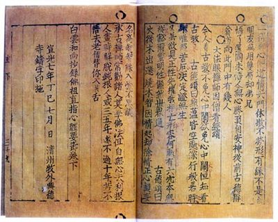 Picture Of The Earliest Known Book Printed With Movable Metal Type In 1377